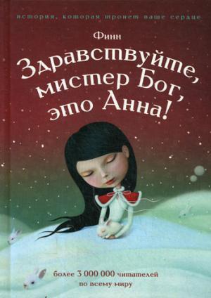Финн Здравствуйте, мистер бог, это Анна! сергей морозов любовь морозова ошо первые после бога бог это кукловод бога нет бог это не решение комплект из книги 3 dvd