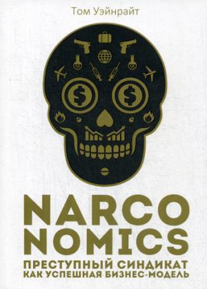 Narconomics: Преступный синдикат как успешная бизнес-модель Уэйнрайт Т.