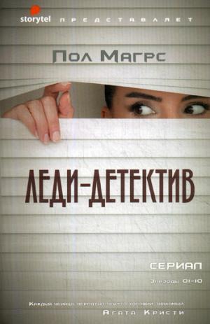Леди-детектив: роман Магрс П.
