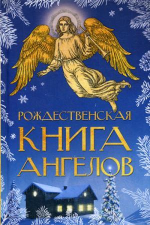Рождественская книга ангелов: Сборник елена королевская рождественские и новогодние стихи для всей семьи isbn 9785449034892