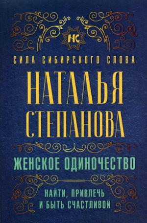 Степанова Н.И. Женское одиночество. Найти, привлечь и быть счастливой
