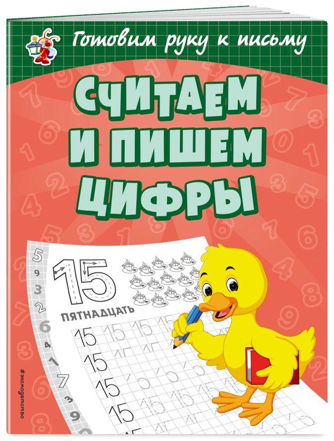 О. В. Александрова - Считаем и пишем цифры обложка книги