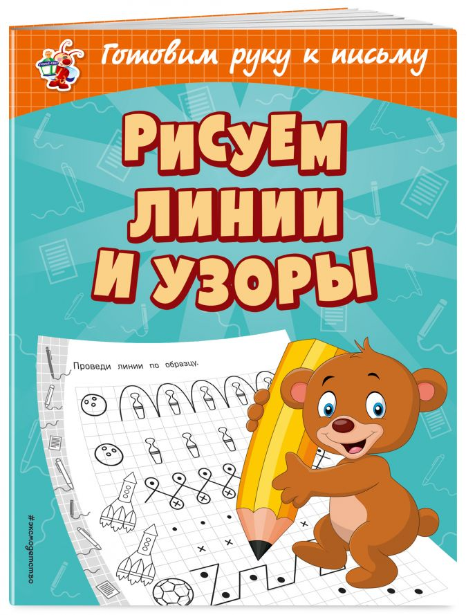 О. В. Александрова - Рисуем линии и узоры обложка книги