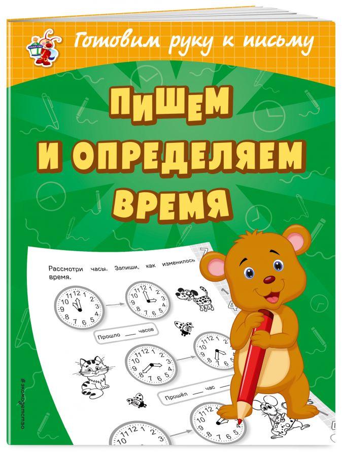 О. В. Александрова - Пишем и определяем время обложка книги