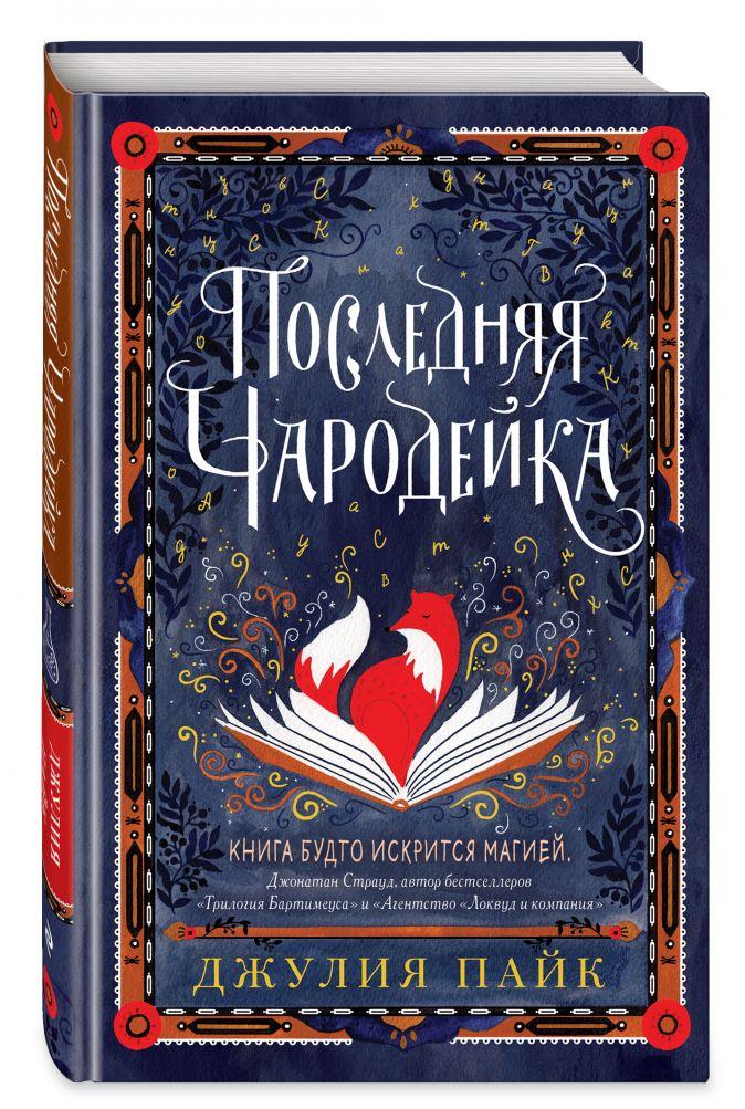 Джулия Пайк - Последняя чародейка обложка книги