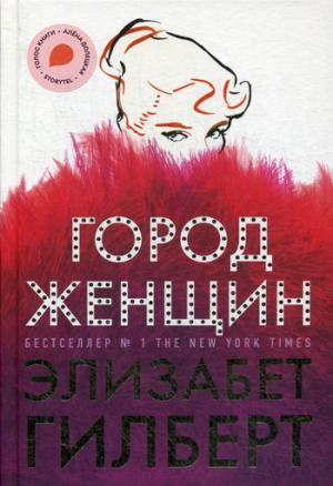 Город женщин:роман. ( Гилберт Э.  )