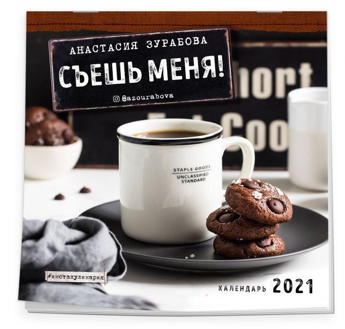 Анастасия Зурабова - Настенный календарь на 2021 год «Съешь меня! (Анастасия Зурабова)», 30х30 см обложка книги
