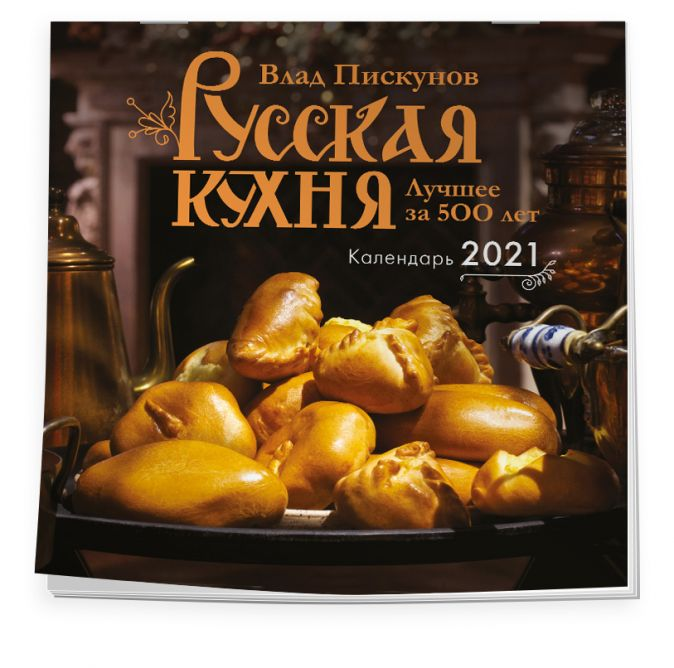 Влад Пискунов - Календарь настенный на 2021 год «Русская кухня. Лучшее за 500 лет» обложка книги