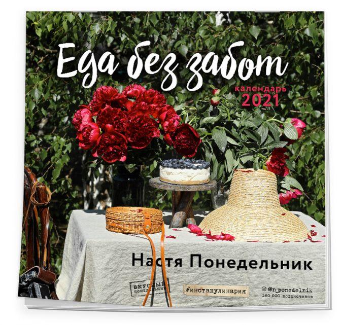 Настя Понедельник - Календарь настенный на 2021 год «Еда без забот» обложка книги