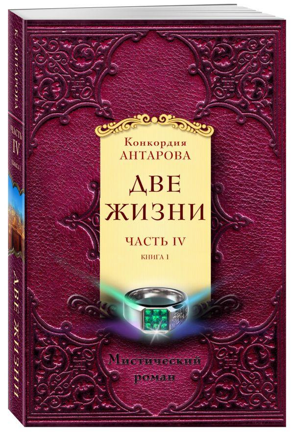 Антарова Конкордия Евгеньевна Две жизни. Часть 4. Книга 1 цена