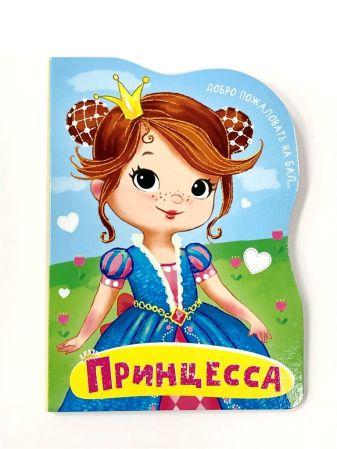 А. Купырина - Вырубка Больш. Принцесса обложка книги
