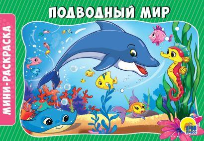 Подводный Мир - фото 1