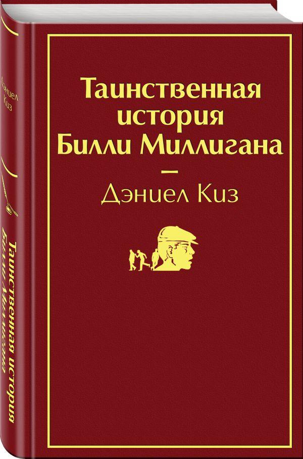 Zakazat.ru: Таинственная история Билли Миллигана. Киз Дэниел