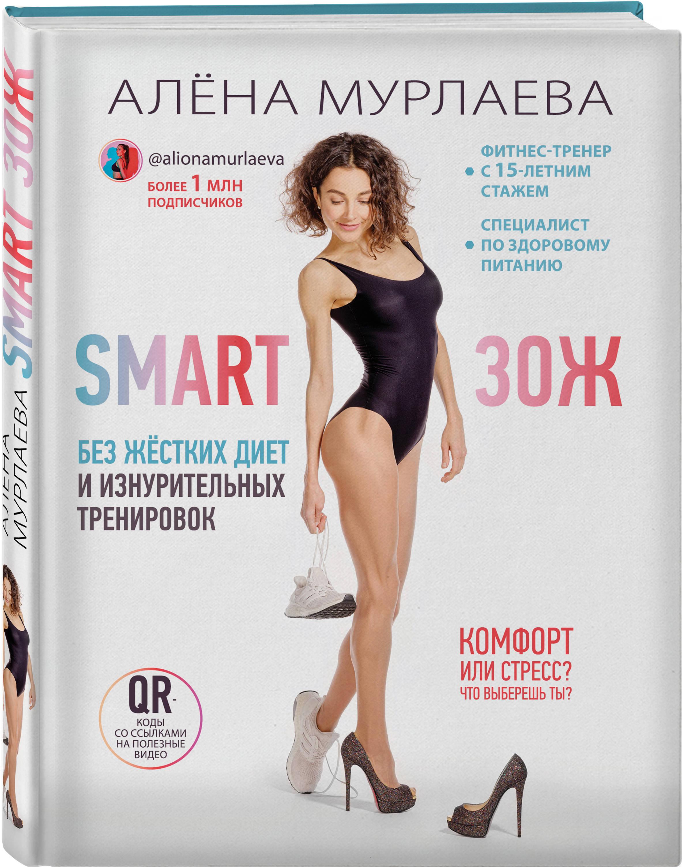 SMART ЗОЖ. Без жёстких диет и изнурительных тренировок ( Мурлаева Алёна  )