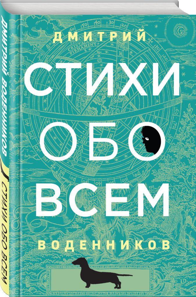 Дмитрий Воденников - Стихи обо всем обложка книги