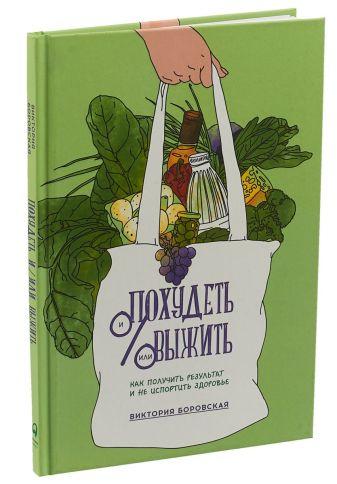 Боровская В. - Похудеть и/или выжить: Как получить результат и не испортить здоровье обложка книги