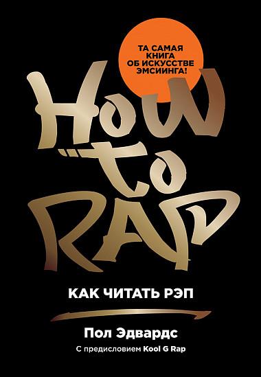 Как читать рэп Эдвардс П.