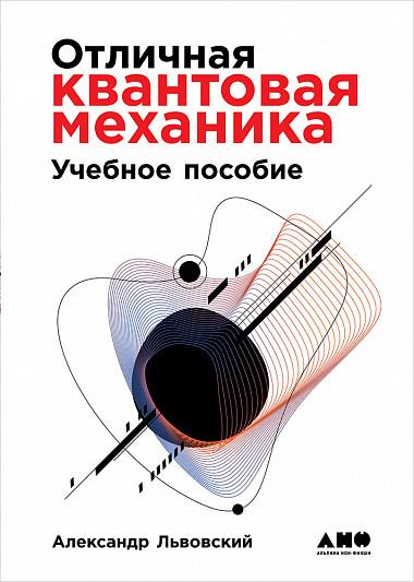 купить Львовский А. Отличная квантовая механика + 2 тома по цене 920 рублей