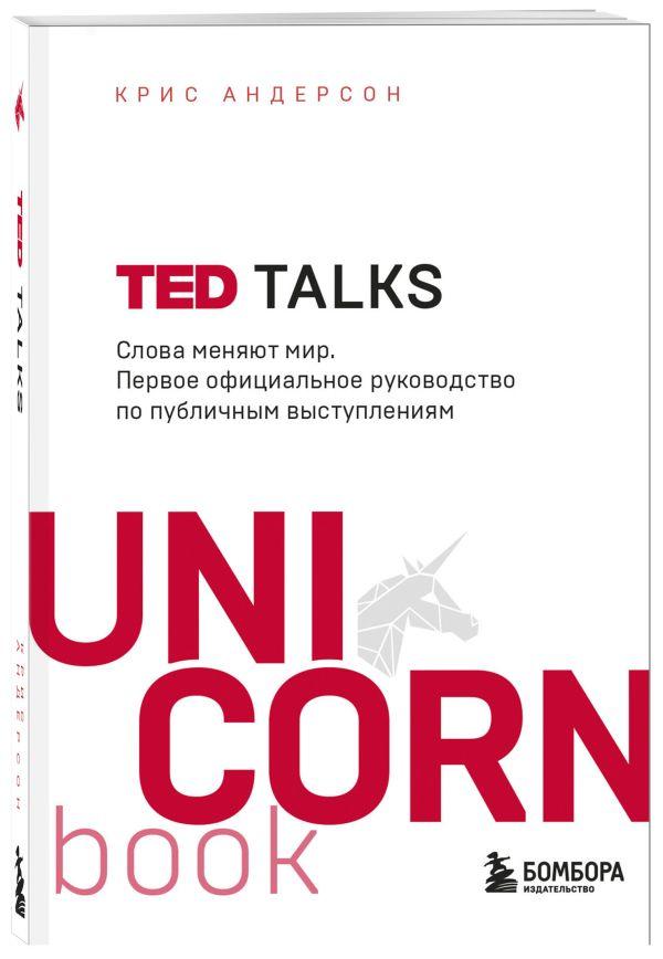 Андерсон Крис TED TALKS. Слова меняют мир. Первое официальное руководство по публичным выступлениям андерсон к ted talks слова меняют мир