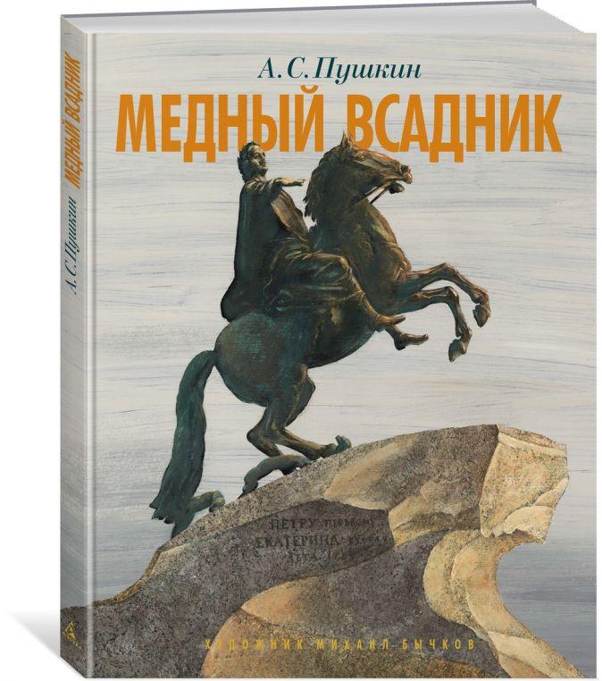Пушкин А. - Медный всадник. Петербургская повесть обложка книги