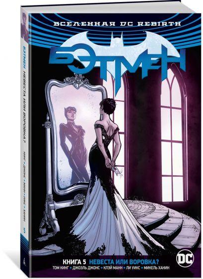 Вселенная DC. Rebirth. Бэтмен. Книга 5. Невеста или воровка? - фото 1