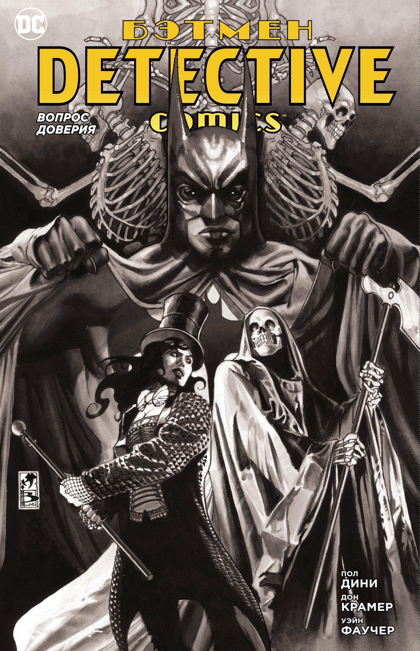 Бэтмен. Detective Comics. Вопрос доверия ( Дини П.  )