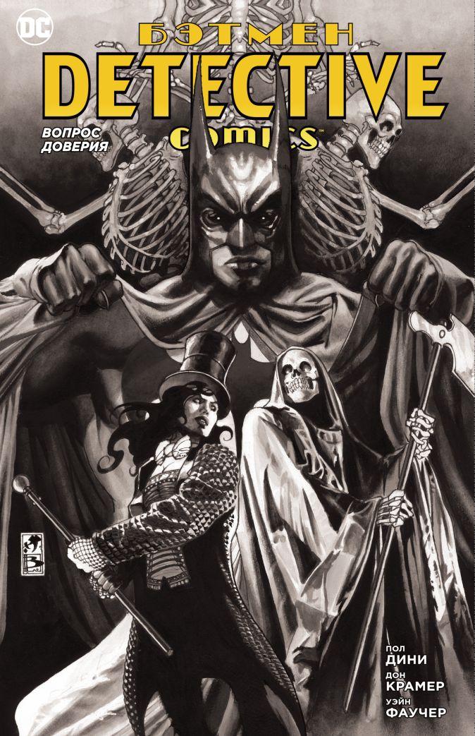 Бэтмен. Detective Comics. Вопрос доверия Дини П.