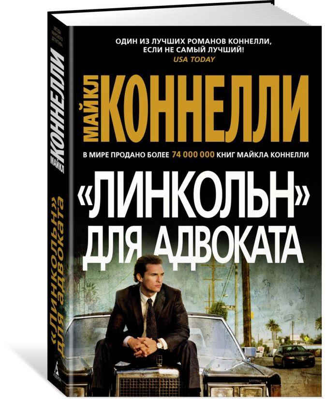 Коннелли М. - Линкольн для адвоката обложка книги