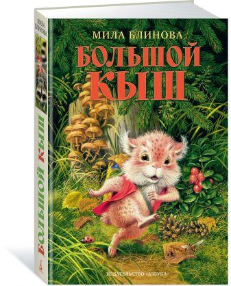 Блинова М. - Большой Кыш обложка книги