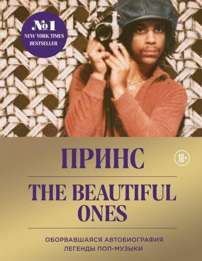 Prince. The Beautiful Ones. Оборвавшаяся автобиография легенды поп-музыки - фото 1