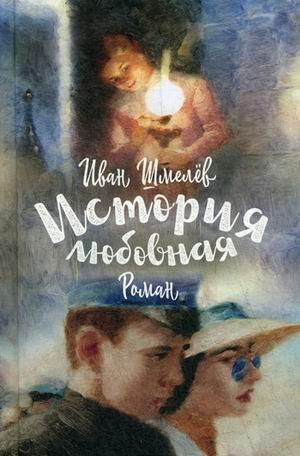 Шмелев И.С. - История любовная обложка книги