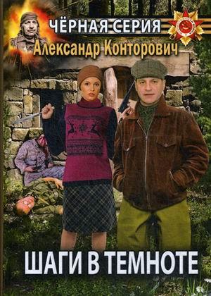 Конторович А.С. - Шаги в темноте обложка книги