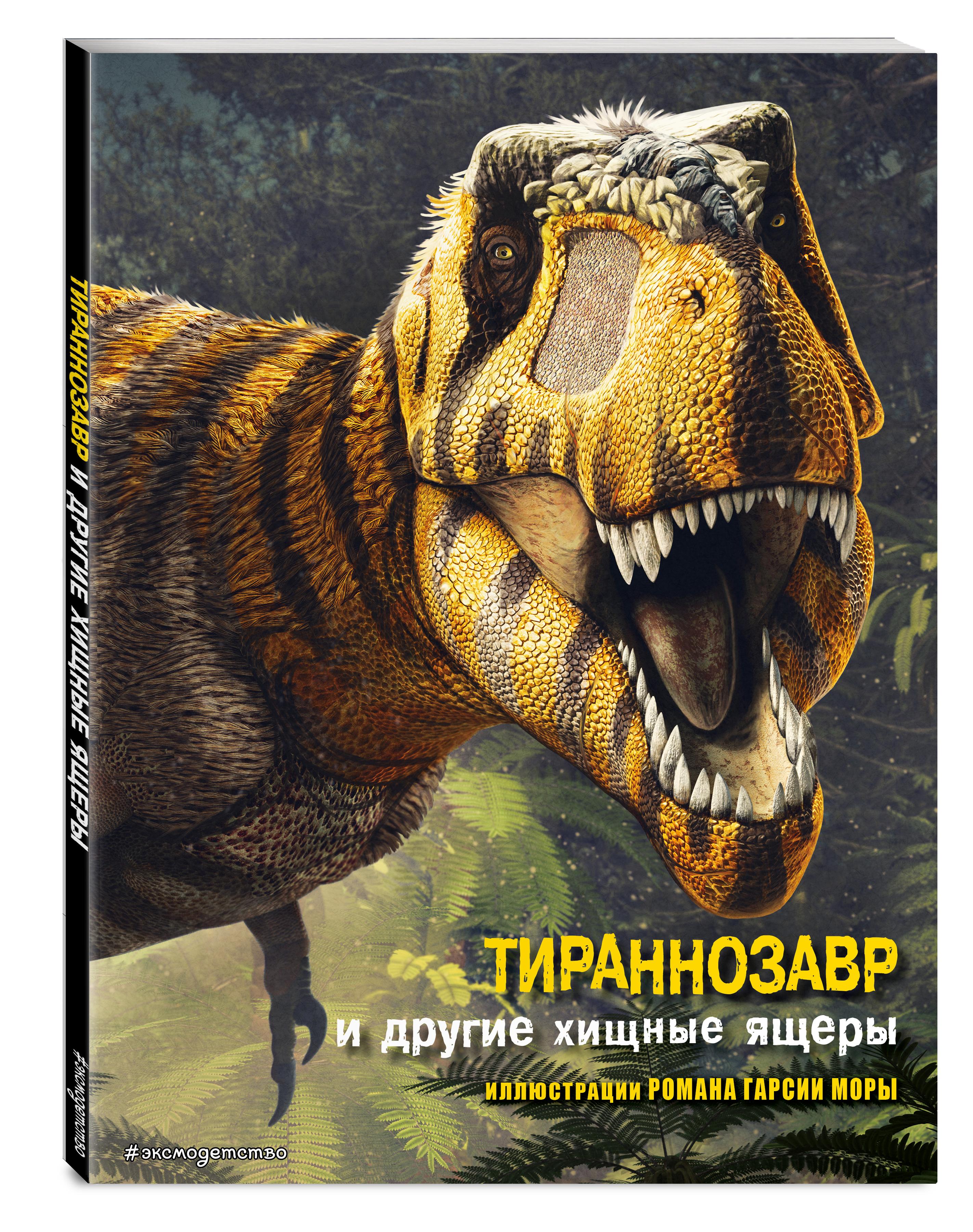 Тираннозавр и другие хищные ящеры ( Брилланте Джузеппе, Чесса Анна  )