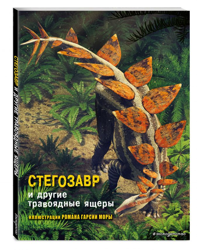 Стегозавр и другие травоядные ящеры Джузеппе Брилланте, Анна Чесса