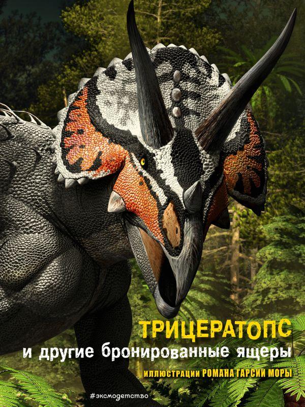 Трицератопс и другие бронированные ящеры ( Брилланте Джузеппе, Чесса Анна  )