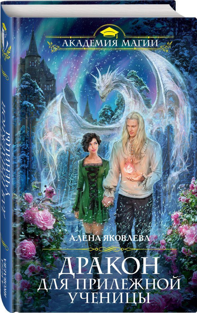 Алена Яковлева - Дракон для прилежной ученицы обложка книги