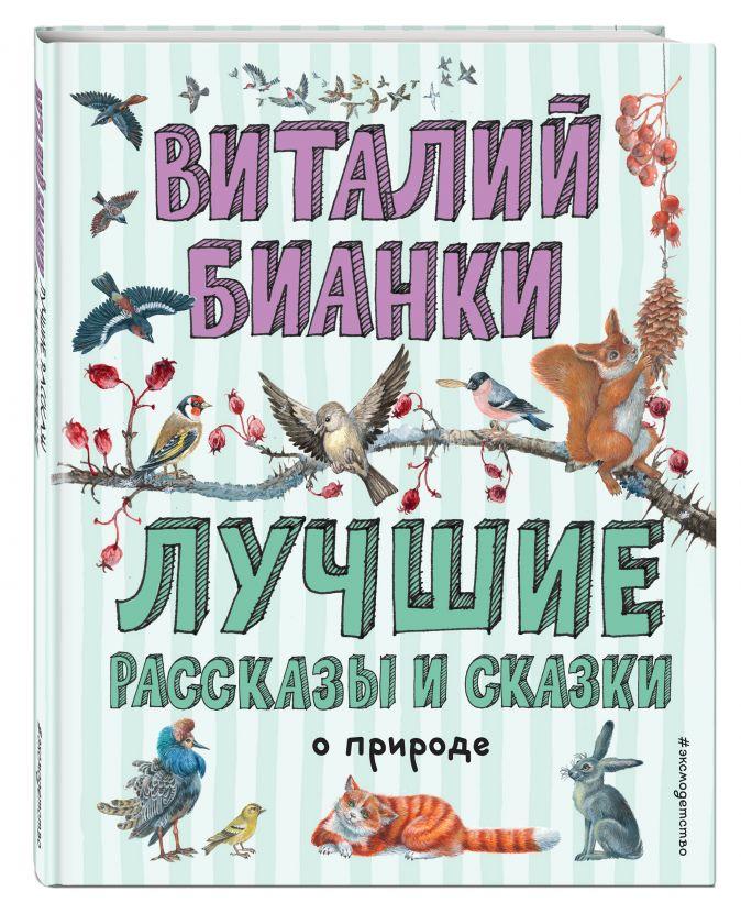 Виталий Бианки - Лучшие рассказы и сказки о природе (ил. М. Белоусовой) обложка книги