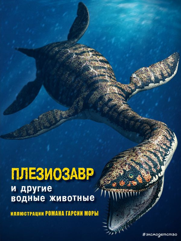 Плезиозавр и другие водные животные ( Брилланте Джузеппе, Чесса Анна  )