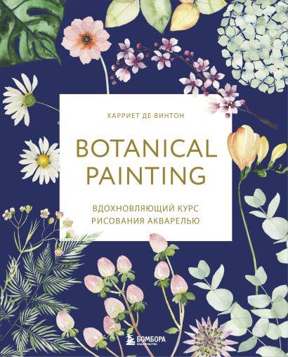 Botanical painting. Вдохновляющий курс рисования акварелью - фото 1
