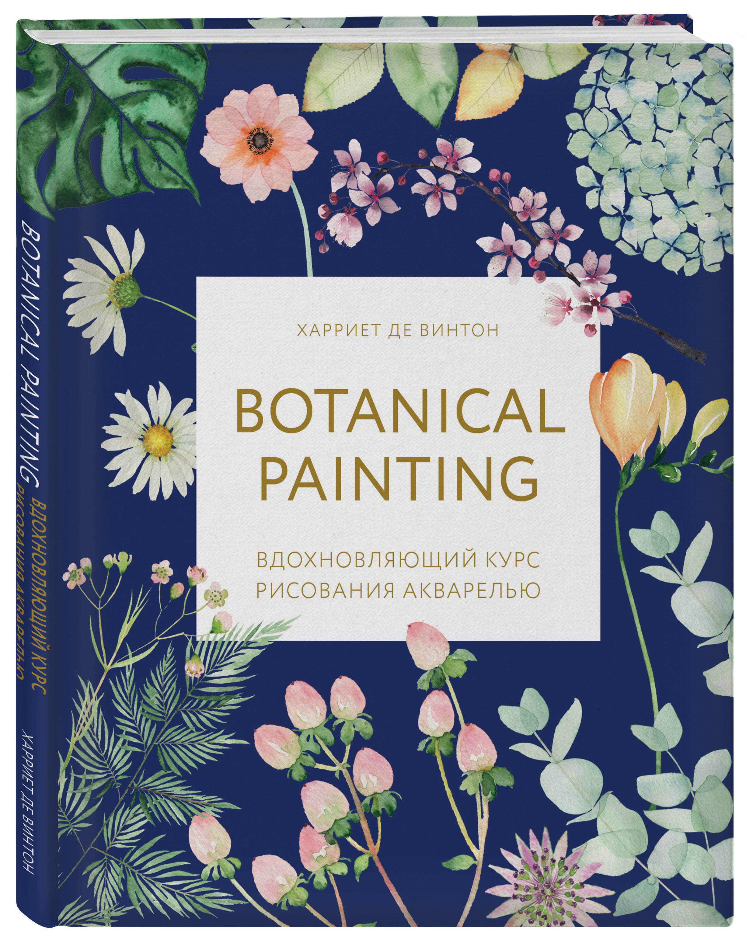 Botanical painting. Вдохновляющий курс рисования акварелью ( де Винтон Харриет  )