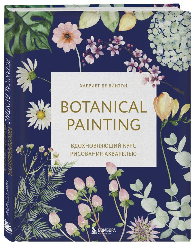 Харриет де Винтон - Botanical painting. Вдохновляющий курс рисования акварелью обложка книги