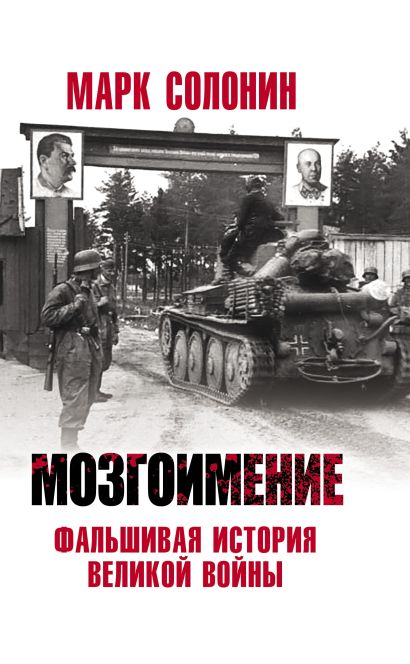 Мозгоимение. Фальшивая история Великой войны - фото 1