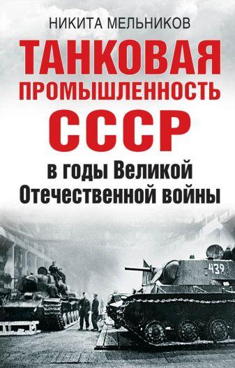 Мельников Н.Н. - Танковая промышленность СССР в годы Великой Отечественной войны обложка книги