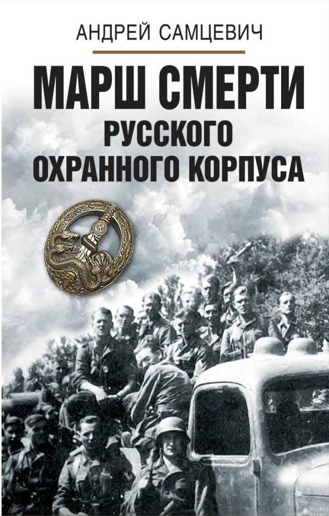 Марш смерти Русского охранного корпуса Самцевич А.А.