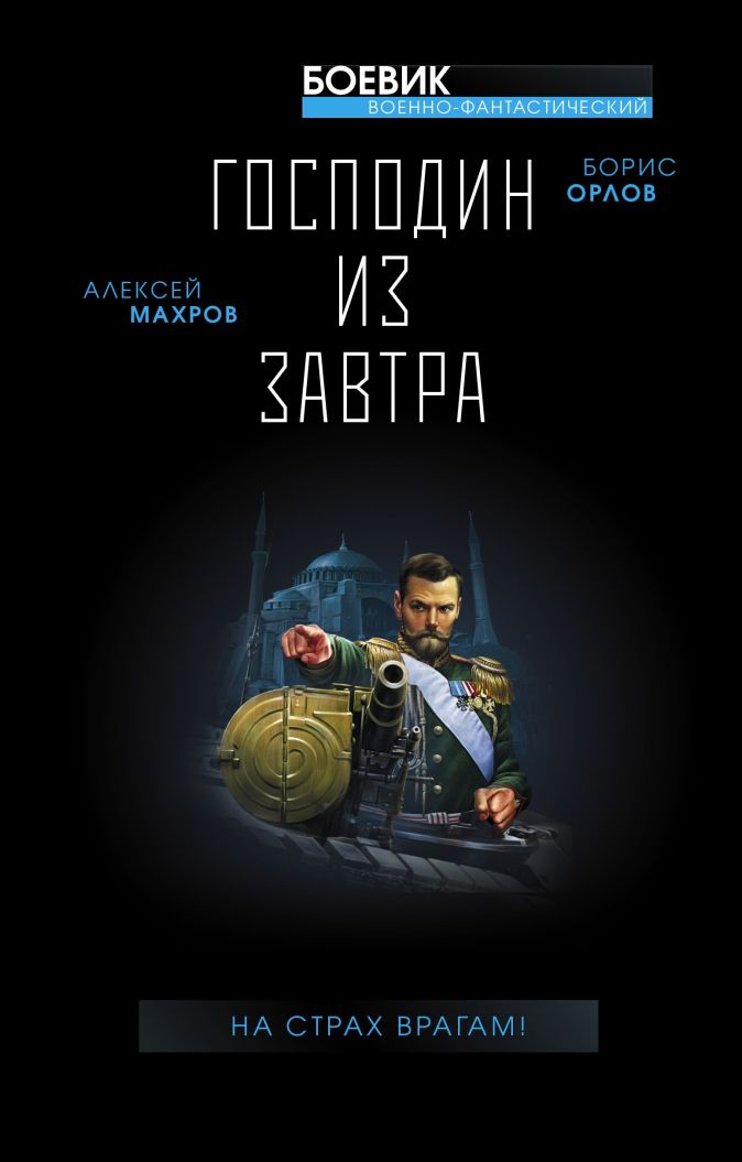 Махров А.М., Орлов Б.Л. - Господин из завтра. На страх врагам! обложка книги