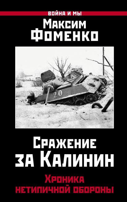 Сражение за Калинин. Хроника нетипичной обороны - фото 1