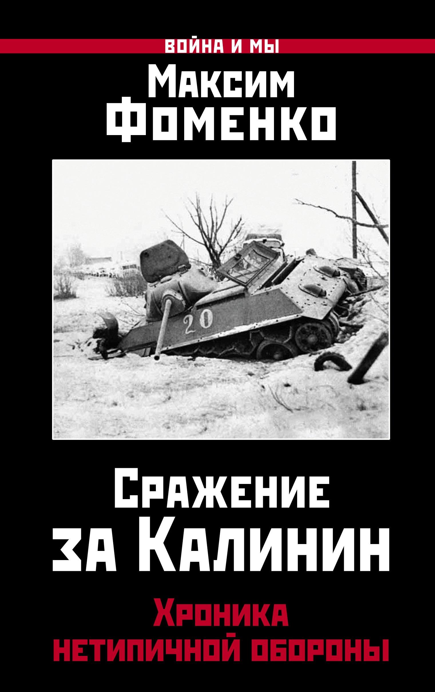 Фоменко М.В. Сражение за Калинин. Хроника нетипичной обороны цены