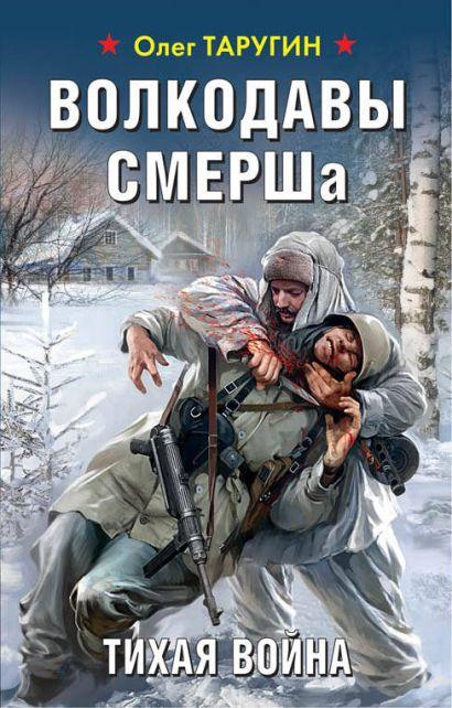 Волкодавы СМЕРШа. Тихая война - фото 1