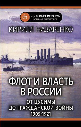 Назаренко К. - Флот и власть в России: От Цусимы до Гражданской войны (1905-1921) обложка книги