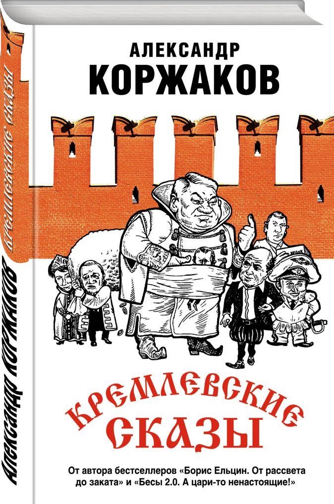 Александр Коржаков - Кремлевские сказы обложка книги